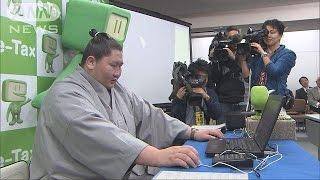 確定申告の受け付けが来週から始まるのを前に、大相撲関脇の逸ノ城関が...