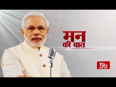 Mann Ki Baat by PM Narendra Modi | Dec 2018 | 51th Edition