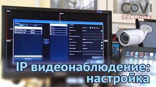 Сетевые видеорегистраторы для IP камер видеонаблюдения