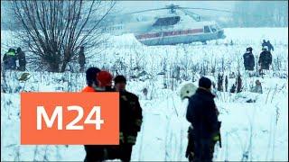 Смотреть видео МЧС начало использовать дроны для обследования места крушения самолета Ан-148 - Москва 24 онлайн