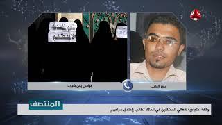 وقفة احتجاجية لأهالي المعتقلين في المكلا تطالب بإطلاق سراحهم | للتفاصيل مع معتز النقيب