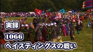 ノルマン・コンクエスト その日 ヘイスティングスの戦い【英国ぶら歩き No 64】1066 Battle of Hastings