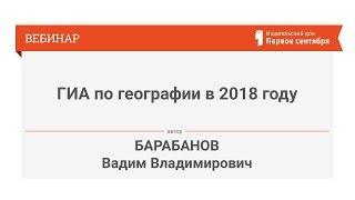 Барабанов В. В. Использование источников информации на уроках географии при подготовке к ГИА.