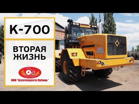 Капитальный Ремонт Трактора Кировец К700 | Агротехцентр Кубань |
