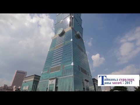 Study in Taiwan 2017 TV Project, National University of Kaohsiung