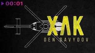 Den Davydov ХЛК Official Audio 2018