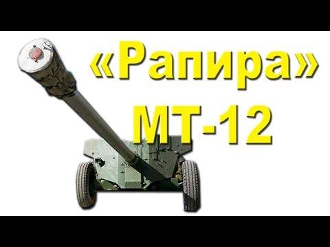 Оружие России. МТ-12 «Рапира». Сделано в СССР