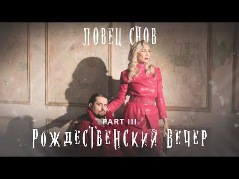 Смотреть клип Ксана И Евгений Соколовский - Рождественский Вечер