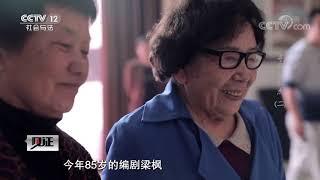 《见证》 20191206 寻找狄仁杰(二)| CCTV社会与法