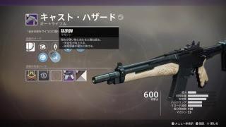 [Destiny 2]バウンティ thumbnail