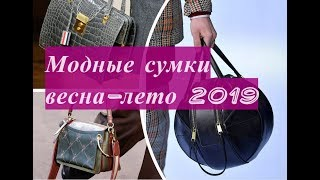 Модные сумки весна-лето 2019(, 2018-12-20T07:32:48.000Z)