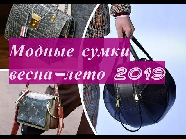 a98c8eb2aa3f Модные сумки весна-лето 2018 - MirUdei