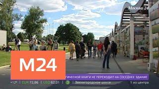 Смотреть видео Арт-кластер переносят из ЦДХ в Гостиный двор - Москва 24 онлайн