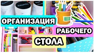 Video DIY Back To School * ОРГАНИЗАЦИЯ Рабочего Стола * Бюджетный DIY из КАРТОНА * Bubenitta download MP3, 3GP, MP4, WEBM, AVI, FLV September 2018