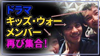 ドラマ キッズ・ウォーメンバーが再び集合!(俳優 斉藤祥太 浅利陽介 小...