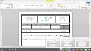 كتابة اختبار في برنامج الوورد 2010 Youtube