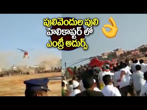 Ys Jagan Mohan Reddy Helicopter Entry in Rayachoti | YS Jagan Public Meeting | Adya media