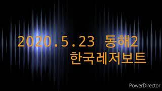 한국레저보트