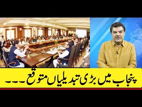 Mubasher Lucman: پنجاب میں بڑی تبدیلیاں متوقع۔۔۔