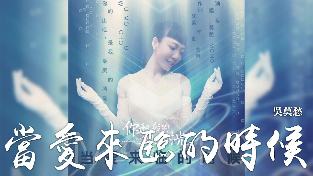 吳莫愁 -《當愛來臨的時候》(電視劇你和我的傾城時光愛情主題曲)|CC歌詞字幕 - YouTube