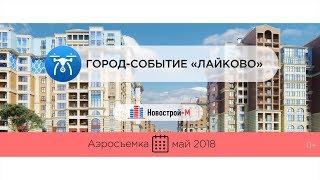 видео ЖК «Лайково», м. Славянский бульвар
