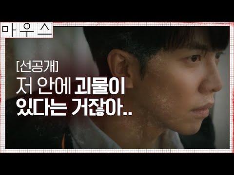 [선공개] 이승기, 두려움 가득 보는 '저 사람'의 정체?#마우스 | mouse EP.0