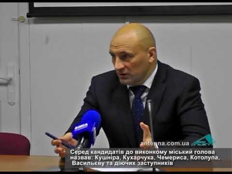 Телеканал АНТЕНА: «У виконкомі мають бути громадські діячі»,   міський голова Черкас