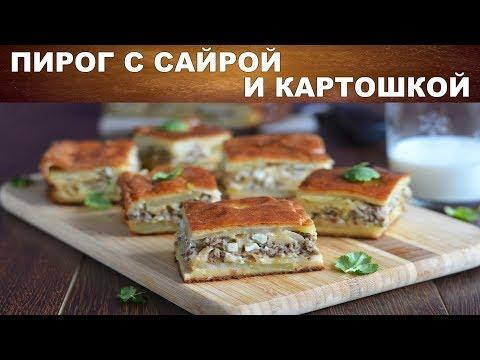 Пирог с сайрой и картошкой в духовке 🥧 Как приготовить рыбный ПИРОГ с картошкой и консервами