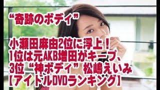 """奇跡のボディ""""小瀬田麻由2位に浮上!1位は元AKB増田がキープ、3位""""神ボ..."""