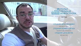 видео Новостройки в ЗАО Москвы