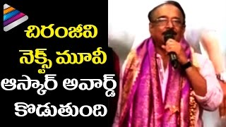 Chiranjeevi 151st Movie will Win an Oscar Award says Paruchuri Venkateswara Rao | Felicitation Event