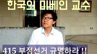 한국의 미베인 이용식 교수.