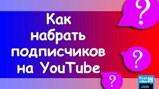 Как часто выкладывать видео? Стоит ли выкладывать ВИДЕО КАЖДЫЙ ДЕНЬ? В какое время выложить видео?