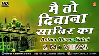 Download Main To Deewana Sabir Ka | Main Mast Malang Sabir Ka | Aslam Akram Sabri | Sabir Pak Qawali 2017 MP3 song and Music Video