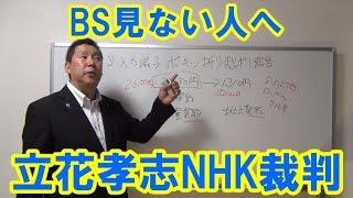 NHK裁判 BS入力端子をポキッっと折った裁判の最新情報 衛星契約から地上契約への契約変更裁判
