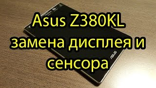 Asus Z380KL Замена Дисплея и Сенсора (Разборка) \ ASUS ZenPad C 8.0 Display Touchscreen Replacement