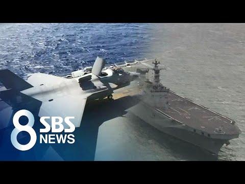 독도급 3번 함, 일본 이즈모보다 큰 '경항모'로 추진 / SBS