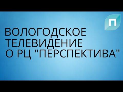 Реабилитационный центр в Вологде помогает обрести свободу от зависимости.