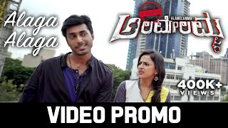 Alaga Alaga (Video Promo) | Operation Alamelamma | Judah Sandhy | Suni | Rishi, Shraddha Srinath