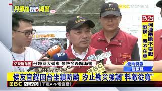 最新》侯友宜趕回台坐鎮防颱 汐止勘災強調「料敵從寬」
