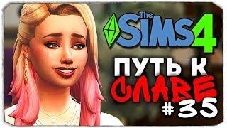 ДАША И БРЕЙН: ПУТЬ К СЛАВЕ - ДЕНЬ РОЖДЕНИЯ ДАШИ - The Sims 4