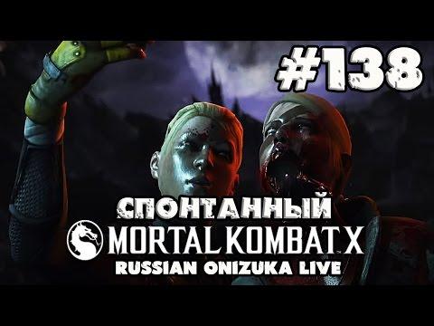 Спонтанный Mortal Kombat XL #138 - СЕМЕЙНОЕ ФОТО