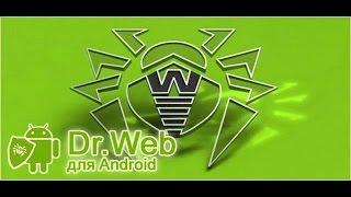 видео Dr.Web  — Антивирус для мобильных устройств