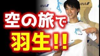 【羽生結弦】ANA空の旅でも羽生が!! 羽生結弦 検索動画 13