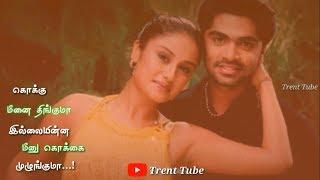 கொக்கு மீனை திங்குமா | Kokku Meena Thinguma Song | Love | whatsapp status | Kovil