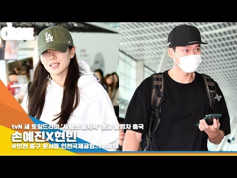 손예진X현빈, tvN 새 토일드라마 '사랑의 불시착' 몽골 촬영차 출국 [NewsenTV]