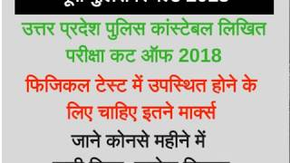 UP Police Cut Off 2018, UP Police merit List 2018
