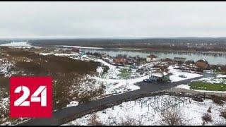 Смотреть видео Правый берег Дона. Специальный репортаж Анны Афанасьевой - Россия 24 онлайн