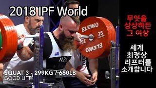 Ep13   스쿼트 300kg는 가볍죠?   IPF World 파워리프팅 대회