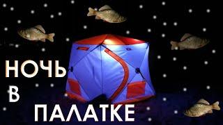 Зимова риболовля озеро Уелги Челябінська область з наметом